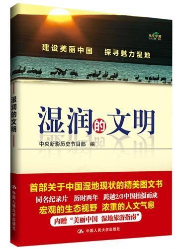湿润的文明(首部关于中国湿地现状的精美图文书、内赠《美丽中国 湿地旅游指南》)