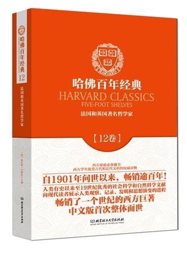 哈佛百年经典第12卷:法国和英国著名哲学家
