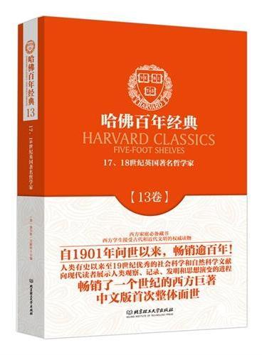 哈佛百年经典第13卷:17、18世纪著名哲学家