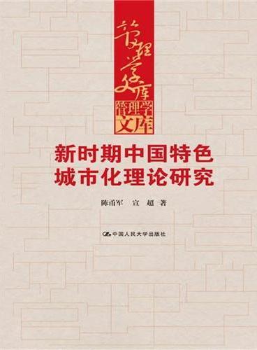 新时期中国特色城市化理论研究(管理学文库)