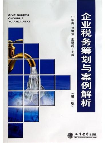 企业税务筹划与案例解析(第二版)(汪华亮)(原2820)