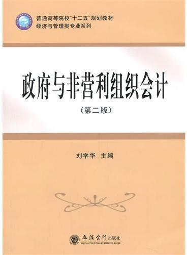 政府与非盈利组织会计(第二版)(刘学华)(原3452)