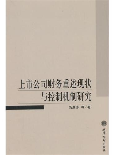 上市公司财务重述现状与控制机制研究(尚洪涛)