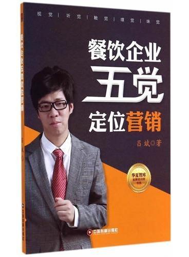 餐饮企业五觉定位营销
