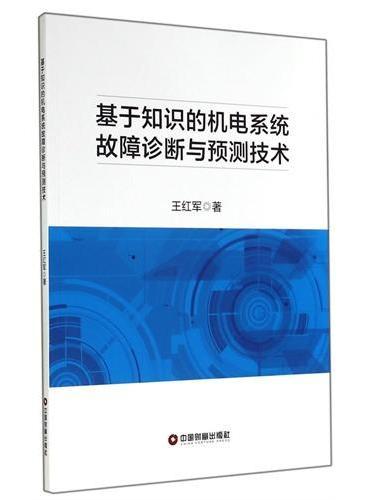 基于知识的机电系统故障诊断与预测技术