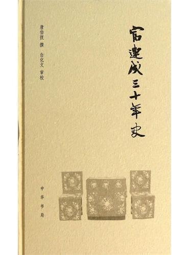 富连成三十年史(精)