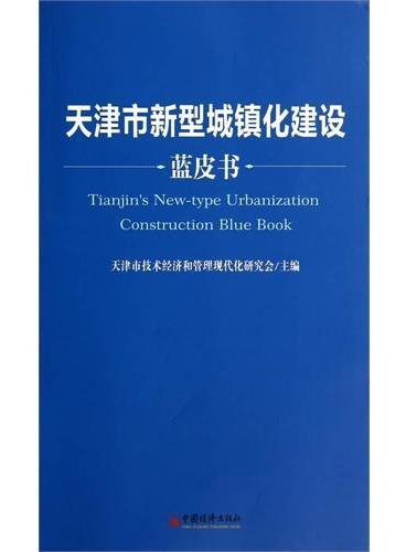 天津市新型城镇化建设蓝皮书