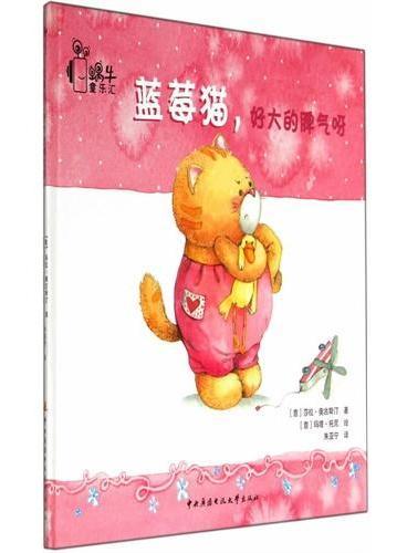 蓝莓猫系列·《蓝莓猫,好大的脾气呀》·系列共8本·(莎拉·奥古斯汀倾力打造的畅销意大利的经典童书,她拥有温暖的亲情故事,配有精心绘制的萌系插图,陪伴您与孩子一起度过2到10岁的这段难忘的学前时光。)