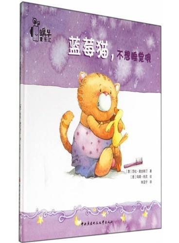 蓝莓猫系列·《蓝莓猫,不想睡觉哦》·系列共8本·(莎拉·奥古斯汀倾力打造的畅销意大利的经典童书,她拥有温暖的亲情故事,配有精心绘制的萌系插图,陪伴您与孩子一起度过2到8岁的这段难忘的学前时光。)