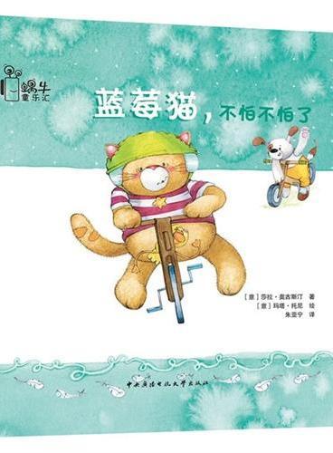蓝莓猫系列·《蓝莓猫,不怕不怕了》·系列共8本·(莎拉·奥古斯汀倾力打造的畅销意大利的经典童书,她拥有温暖的亲情故事,配有精心绘制的萌系插图,陪伴您与孩子一起度过2到5岁的这段难忘的学前时光。)