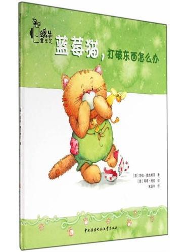 蓝莓猫系列·《蓝莓猫,打破东西怎么办》·系列共8本·(莎拉·奥古斯汀倾力打造的畅销意大利的经典童书,她拥有温暖的亲情故事,配有精心绘制的萌系插图,陪伴您与孩子一起度过2到5岁的这段难忘的学前时光。)