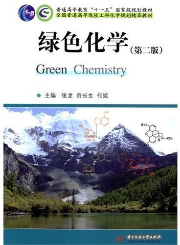 绿色化学(第2版)