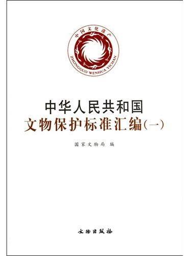 中华人民共和国文物保护标准汇编(一)(平)