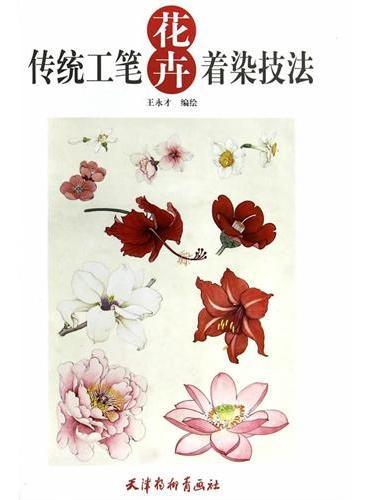 传统工笔花卉着染技法