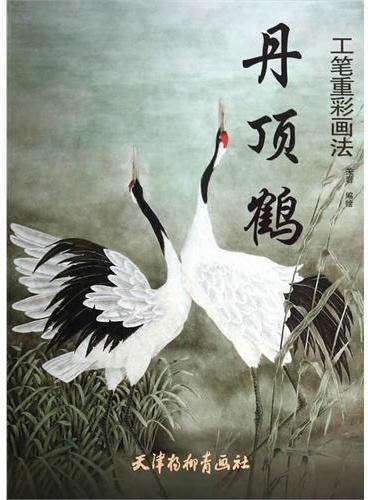 丹顶鹤工笔重彩画法