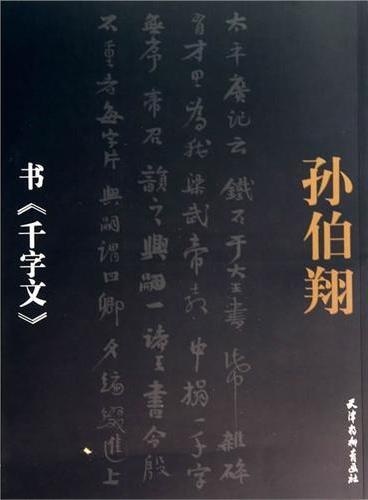 孙伯翔书《千字文》
