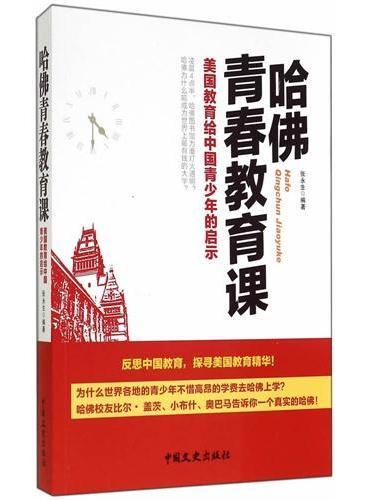 哈佛青春教育课 : 美国教育给中国青少年的启示