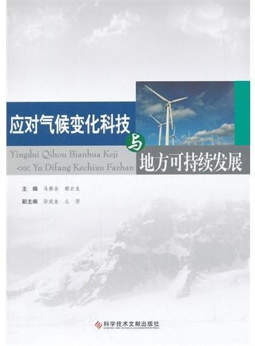 应对气候变化科技与地方可持续发展