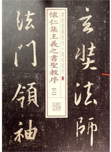 经典放大·铭刻系列:怀仁集王羲之书圣教序(二)
