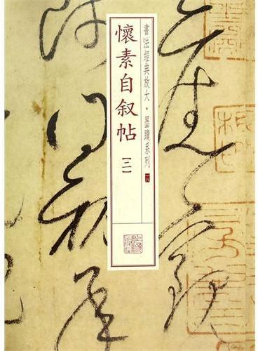 经典放大·墨迹系列:怀素自叙帖(二)