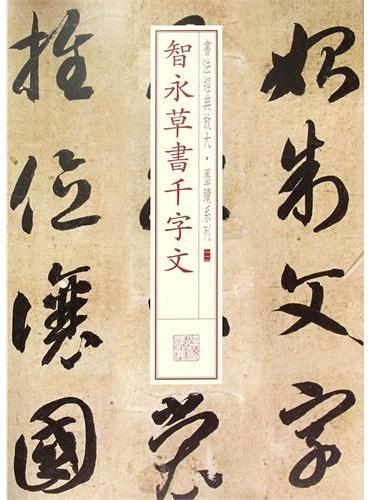 经典放大·墨迹系列:智永草书千字文