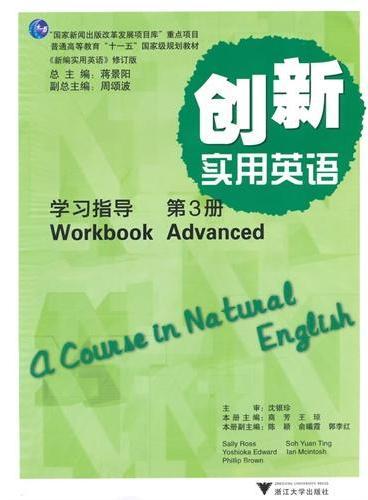 《创新实用英语》学习指导·第三册