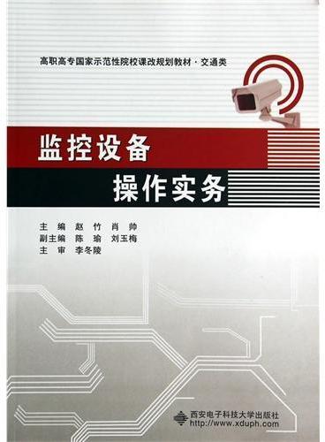 监控设备操作实务(高职)