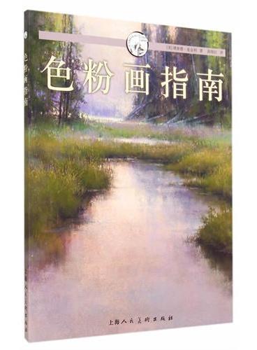 色粉画指南—西方经典美术技法译丛