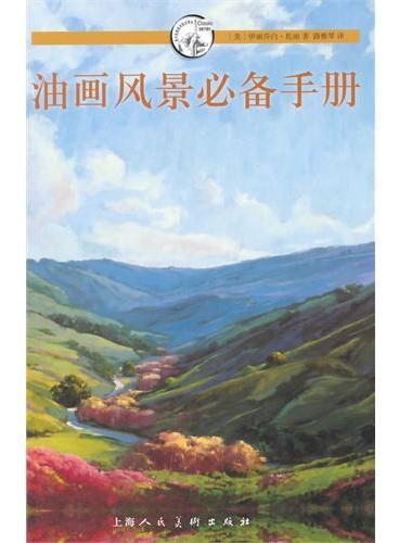 油画风景必备手册---西方经典美术技法译丛