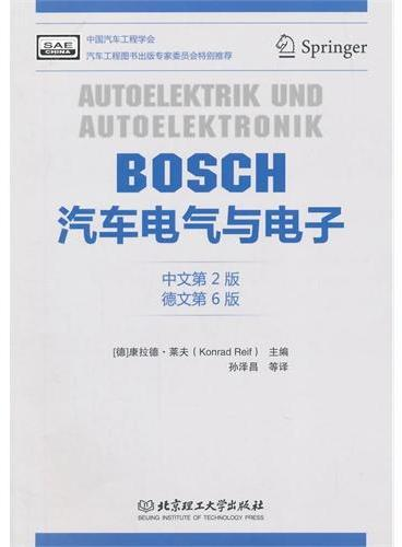 BOSCH汽车电气与电子(中文第2版)