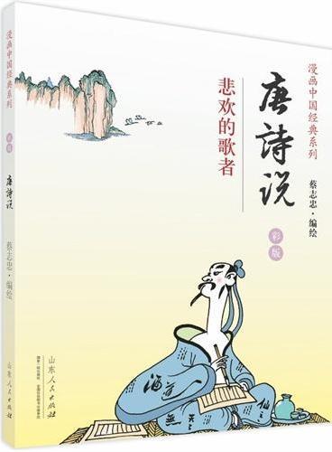 蔡志忠漫画彩版《唐诗说》