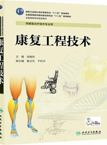 康复工程技术(高职康复)