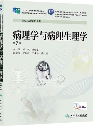 病理学与病理生理学(第7版/高专临床/配光盘)