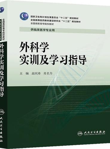 外科学实训及学习指导(高专临床配教)