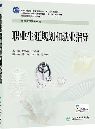职业生涯规划和就业指导(高专临床/配盘)