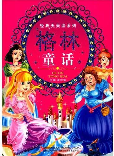 经典天天读系列-格林童话(新)
