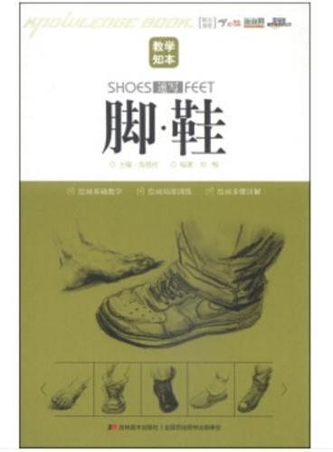 教学知本-速写-脚 鞋(深入的分析研究结构,为早日考入艺术院校,成为素质全面、富有创造力的专业人才打好基础。)