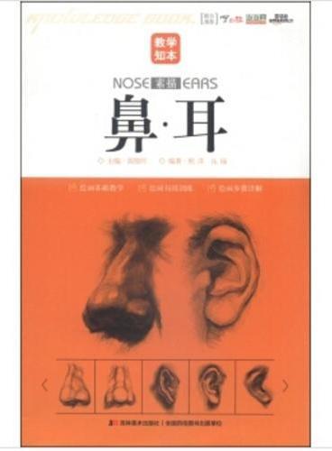教学知本-素描-鼻 耳(深入的分析研究结构,为早日考入艺术院校,成为素质全面、富有创造力的专业人才打好基础。)