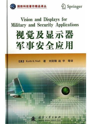 视觉及显示器军事安全应用