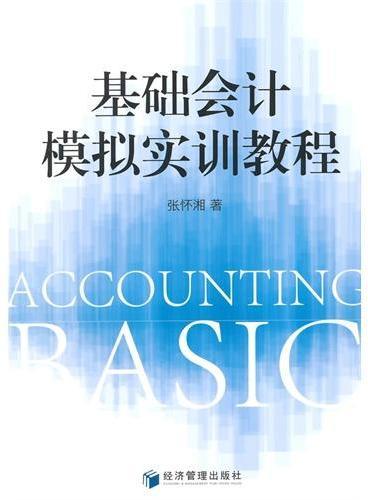 基础会计模拟实训教程