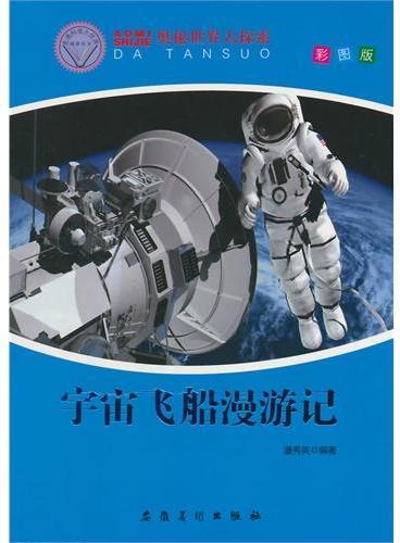 奥秘世界大探索——宇宙飞船漫游记(彩图版)