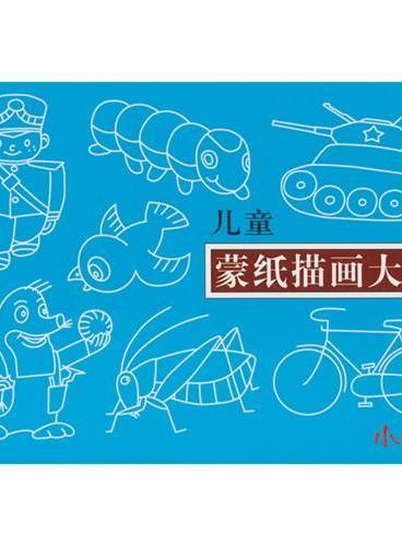 儿童蒙纸描画大全( 畅销画画书,选取了122种孩子喜爱的简笔形象,玩法灵活有趣,极好地激发儿童创造力。)