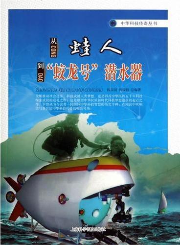 """从蛙人到""""蛟龙号""""潜水器"""