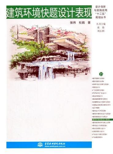 """建筑环境快题设计表现(设计创新与实践应用""""十二五""""规划丛书)"""