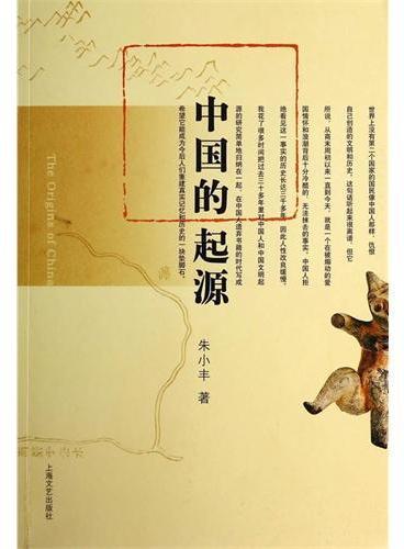 中国的起源