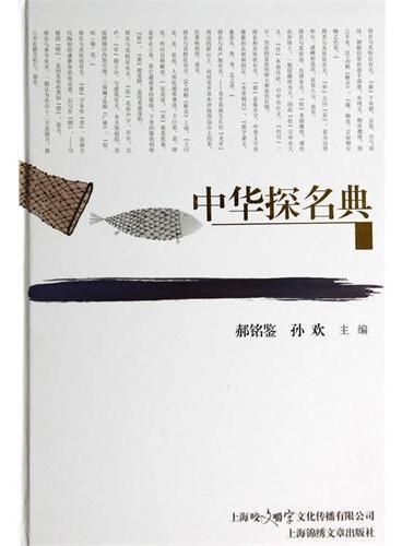中华探名典
