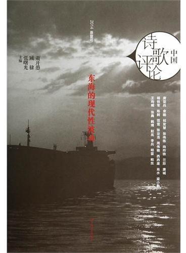 中国诗歌评论--东海的现代性波动