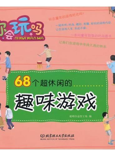 68个超休闲的趣味游戏(一本向童年致敬的时尚图书,让我们在游戏中寻找久违的幸福)