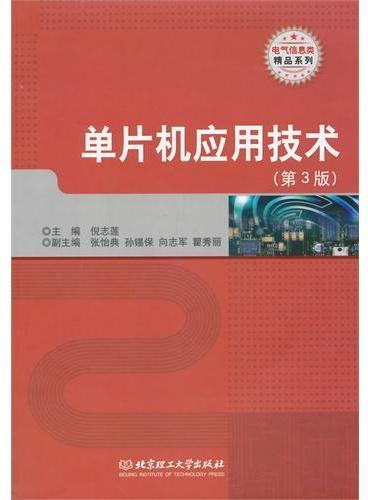 单片机应用技术(第3版)