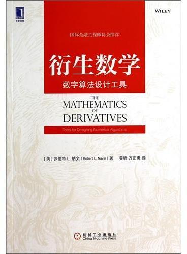 衍生数学:数字算法设计工具